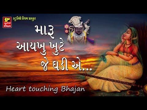 Maru Aaykhu Khute Je Ghadie - Heart Touching Bhajan   Popular Gujarati Bhajan   FULL Audio