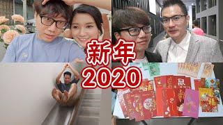 【VLOG#96】新年 2020,客串电影几秒 CNY VLOG【尚进周记】