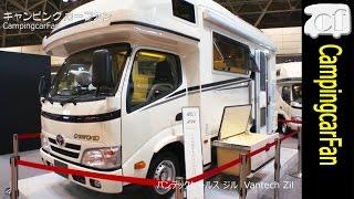 【ジル】スタンダードキャブコンのベストセラーモデルがフルモデルチェンジ Japanese Motorhome Campingcar thumbnail