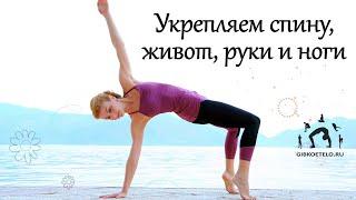 УКРЕПЛЯЕМ ВСЕ ТЕЛО предотвращаем БОЛЬ в СПИНЕ Упражнения на мышцы КОРА РУКИ и НОГИ