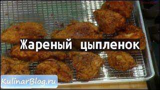 Рецепт Жареный цыпленок