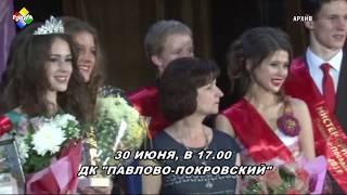 30 июня финал конкурса «Мисс и Мистер Павловский Посад»