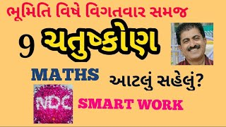 Geometry plane Quadrilateral 9( Gujarati)
