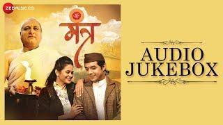 Mantr Full Movie Audio Jukebox | Deepti Devi, Saurabh Gogate, Shubhankar Ekbote & Sujay Jadhav