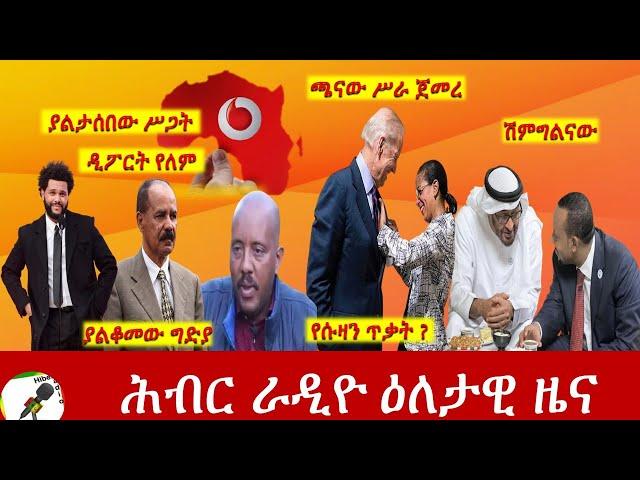 Hiber Radio Daily Ethiopia News May 24, 2021| ሕብር ራዲዮ ዕለታዊ ዜና  | Ethiopia