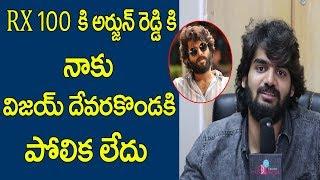 RX100 Movie Hero Karthikeya Comments on Arjun Reddy Movie & Vijay Devarakonda | Friday Poster