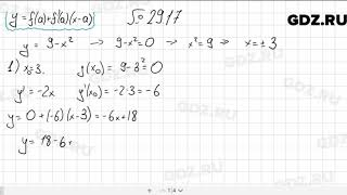 № 29.17 - Алгебра 10-11 класс Мордкович