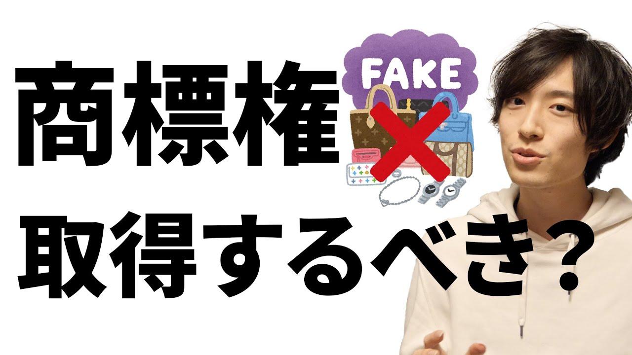 【中国輸入 OEM】 自社ブランド販売で商標権の取得は必要?