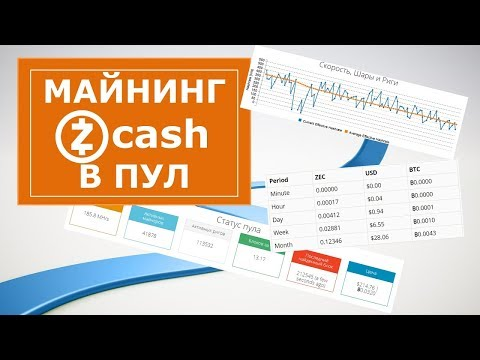 Майнинг для начинающих Zcash, как майнить Zcash на видеокарте в пул