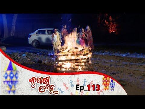 Kunwari Bohu | Full Ep 113 | 15th Feb 2019 | Odia Serial – TarangTV thumbnail