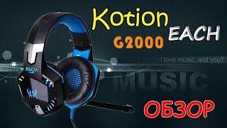 ???? Обзор ???? Игровые наушники Kotion Each G2000