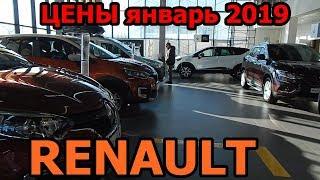 Renault Цены Январь 2019