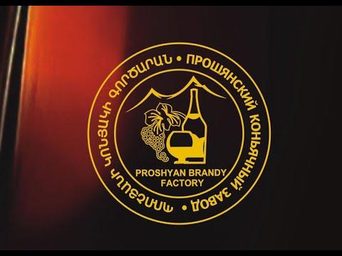 Прошянский коньячный завод