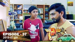Hathe Kalliya | Episode 37 | 2019-07-09 Thumbnail