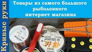 видео интернет магазин рыболовный