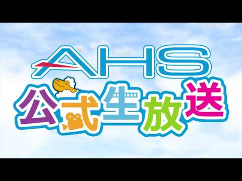 AHS公式生放送OPアニメーショ�