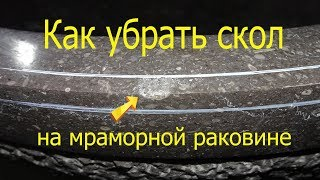 ☝КАК убрать скол на раковине из камня!