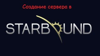 Как создать сервер в Starbound(В видео описывается создание сервера для игры Starbound. Способ очень простой и не требует много усилий. Вопросы..., 2013-12-10T16:38:21.000Z)