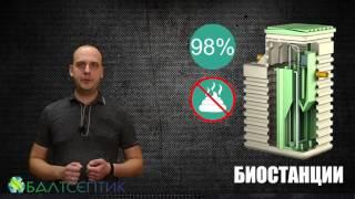 видео Как выбрать септик для загородного дома