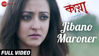 Jibano Maroner - Full Video | Kaya The Mystery Unfolds | Raima Sen, Koushik Sen & Priyanka Sarkar