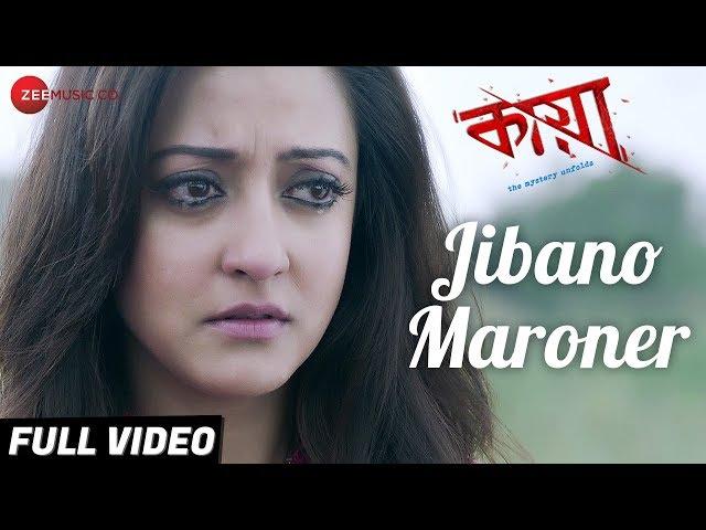Jibano Maroner - Full Video | Kaya The Mystery Unfolds | Raima Sen, Koushik Sen & Priyanka Sarkar