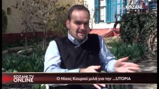 Ο Ν. Κουρού στην εκπομπή KOZANITV ONLINE