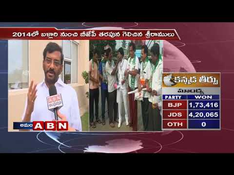 AP Ministers Responds to BJP's Loss in Karnataka By-Election | ABN Telugu
