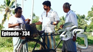 Sidu | Episode 734 30th May 2019 Thumbnail