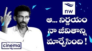 Director Sekhar Kammula Reveals His Life Changing Moment | Exclusive Interview | New Waves