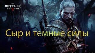 Сыр и темные силы. The Witcher 3 Wild Hunt.