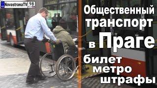 видео Билеты на автобусы в Чехию