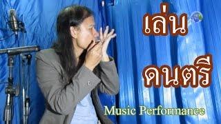 เล่นดนตรี ตอน หีบเพลงปาก = เครื่องดนตรี : Harmonica mouth organ