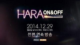카라(KARA) 하라(HARA) 온앤오프(ON&OFF)