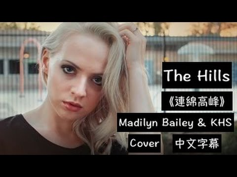 ▼ The Hills《連綿高峰》Madilyn Bailey & KHS (The Weeknd) 中文字幕▼