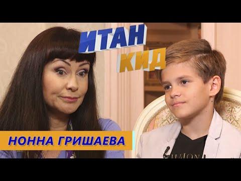 Нонна Гришаева /