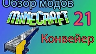 Обзор мода Minecraft - Конвейер ( 21 )(То, чего нам так не хватало ! Группа вконтакте http://vk.com/perpetuumlive Я вконтакте http://vk.com/id159200632 Сам мод http://www.minecraftforu..., 2012-09-23T18:55:21.000Z)
