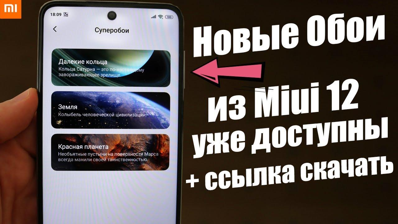 УРА! Новые Живые ОБОИ Для Любого Xiaomi ИЗ Miui 12 УЖЕ СЕЙЧАС |  КОЛЬЦА САТУРНА