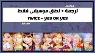 TWICE - Yes Or Yes | نطق / موسيقى فقط - Arabic Sub