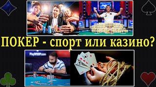 Покер - спорт или казино? Вся правда!