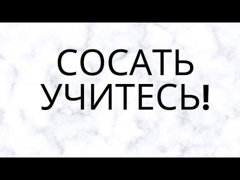 Русское порно с матом на ютубе, порно супер русское