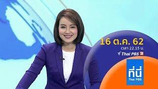 [Live] ที่นี่ Thai PBS : ประเด็นข่าว (16 ต.ค. 62)