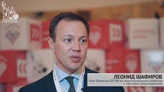 Леонид Шафиров на форуме «Сообщество» в Ханты-Мансийске