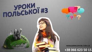Вау!!! Суперефективні  уроки польської!!! Польська мова. Урок 3.