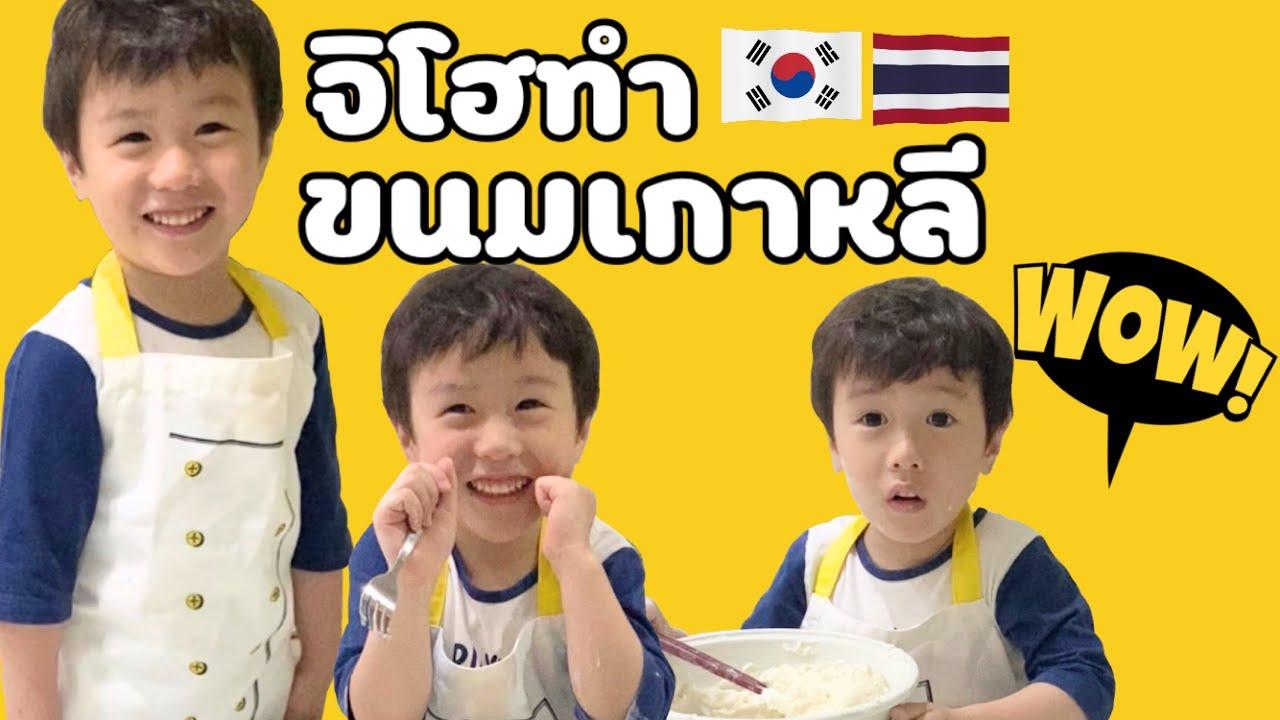 🇰🇷🇹🇭 เชฟน้อยทำขนมเกาหลี | #ลูกครึ่งไทยเกาหลี | 쉐프 지호의 이상한 떡 만들기 | 혼자만 맛있는 떡