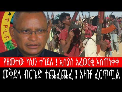 መቅደላ ብርጌድ ተደመሰሰ ! አዛዡ ፈረጠጠ | ካህኑ በህውሃት ተገደለ  ኢሳያስ አፈወርቂ አስጠነቀቀ | ብቸና ደብረ ወርቅ መርጦ ለማርያም Ethiopia News