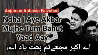Anjuman E Abbasia Faizabad ,new Noha