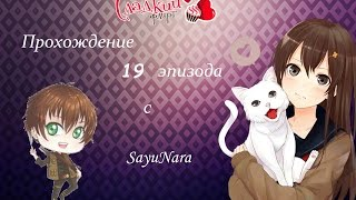 Сладкий флирт прохождение 19 эпизода с Sayu Nara