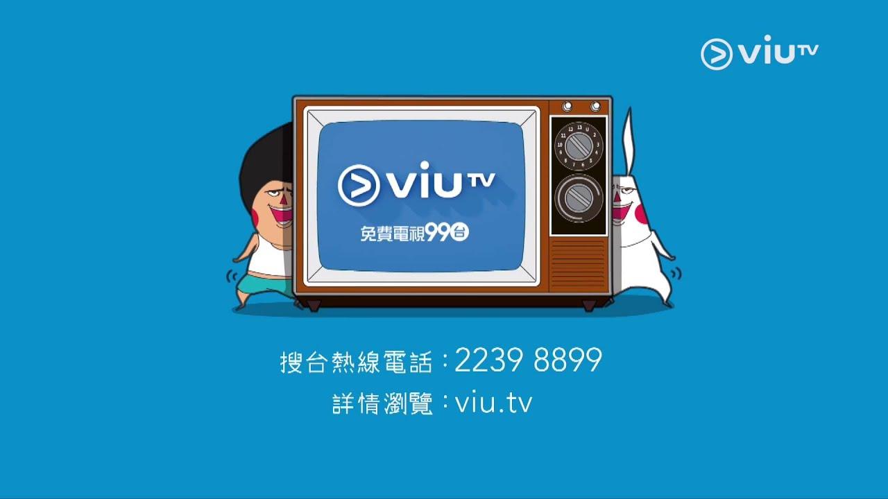 免費電視 ViuTV 99臺—立即TUNE 99臺啦! - YouTube