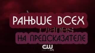 Промо из Дневники вампира 8*1 – Деймон и Стефан о предсказателе.