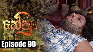 Nethra - නේත්රා Episode 90 | 25 - 07 - 2018 | SIYATHA TV Thumbnail